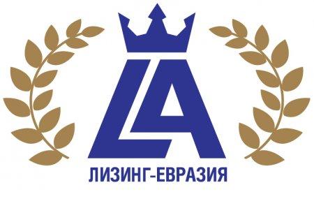 Генеральная ассамблея «Лизинг Евразия»
