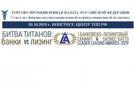 """III международная премия Leader Leasing Awards, I банковско-лизинговый Саммит """"Битва титанов. Банки vs лизинг. Лизинг как национальный проект"""""""