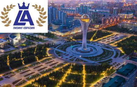 Бизнес-миссия в Республику Казахстан в рамках международной Ассамблеи «ЛИЗИНГ ЕВРАЗИЯ»