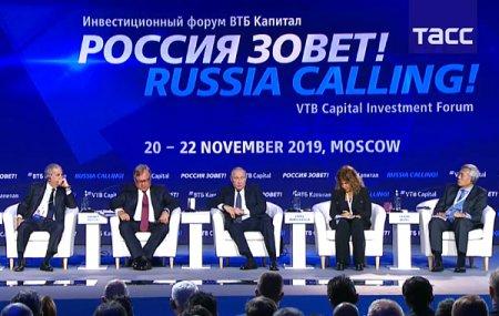 Эксперты ТПП РФ активно участвуют в формировании и реализации инвестиционной политики России