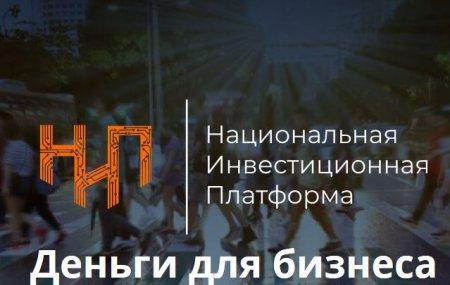 Национальная Инвестиционная Платформа, «Лизинговый союз» и Подкомитет по лизингу ТПП РФ подписали соглашение о сотрудничестве