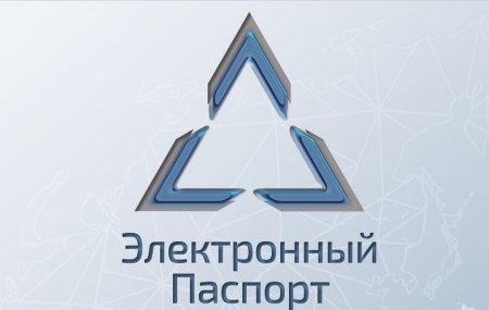 28 ноября 2019 в ТПП РФ состоялось совещание, на котором обсудили проблематику запуска в РФ системы электронных паспортов