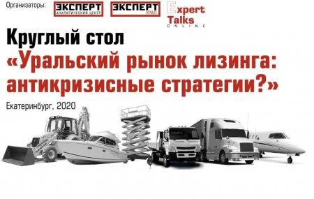 Евгений Царев принял участие ONLINE в круглом столе «Уральский рынок лизинга: антикризисные стратегии?», организованном АЦ Эксперт.