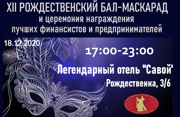 XII Рождественский бал-маскарад на тему оперетты П. Абрахама «Бал в Савое» - Москва, отель Савой, 18 декабря 2020