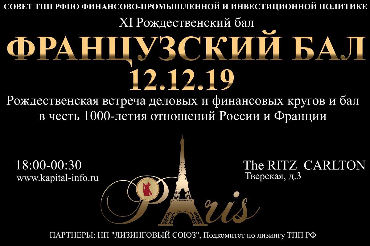 12 декабря в THE Ritz-Carlton, Москва пройдет одно из самых ярких событий года – Рождественский бал финансовых и политических кругов России