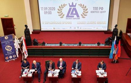 Завершил работу II Евразийский саммит: банки, лизинг, предприниматели в рамках международной ассамблеи «Лизинг Евразия» и IV Евразийская премия  Leader Leasing Awards