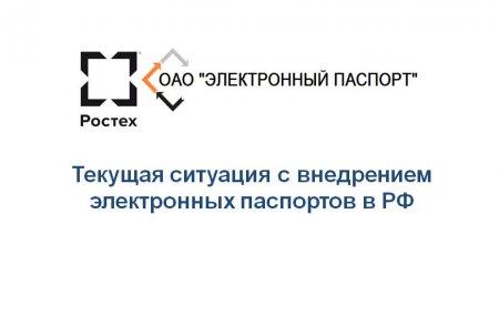 3 июня 2020 г. в совещании в режиме конференц-колл обсудили текущую ситуацию с внедрением электронных паспортов в РФ