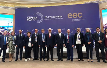 Евгений Царев выступил с докладом в IV международном форуме «Евразийская неделя» 25-27 сентября 2019 года в г.Бишкек