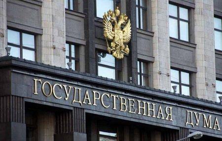 Банк России внес годовой отчет за 2019 год в Государственную Думу
