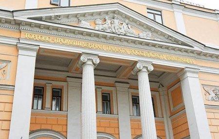 От имени ТПП РФ Катырин С.Н. выразил благодарность Цареву Е.М. и пожелал здоровья, успехов и благополучия