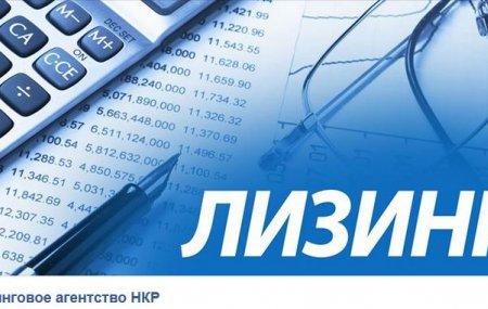 Рейтингового агентства НКР утвердило лизинговую методологию, предварительно собрав замечания коллег по рынку