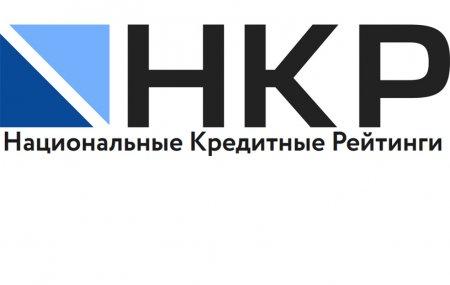 Рейтинговое агентство НКР опубликовало проект методологии присвоения кредитных рейтингов по национальной шкале для Российской Федерации лизинговым компаниям для сбора комментариев участников рынка и иных заинтересованных лиц