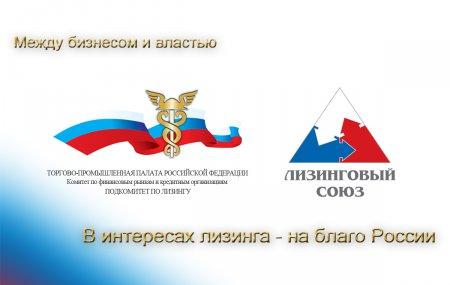 24 октября 2007 года - день образования Подкомитета ТПП РФ по лизингу и НП «ЛИЗИНГОВЫЙ СОЮЗ»