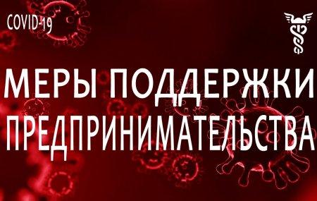 В целях усиления поддержки МСБ в г. Москва и лизингового бизнеса Подкомитет ТПП РФ по лизингу и НП «ЛИЗИНГОВЫЙ СОЮЗ» обратились в Московскую Торгово-промышленную палату