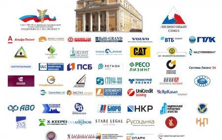 28 января 2021 в формате видеоконференции состоялось годовое отчетно-выборное Собрание НП «ЛИЗИНГОВЫЙ СОЮЗ» и Подкомитета ТПП РФ по лизингу